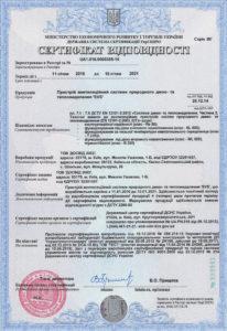 Фото сертификат соответствия устройства дымоудаления.